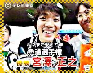 テレビチャンピオン 魚通選手権