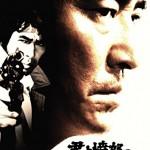 福山雅治がチャン・ハンユーと海外映画でW主演!原作の「君よ憤怒の河を渉れ」とは