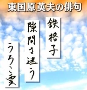プレバト俳句東国原