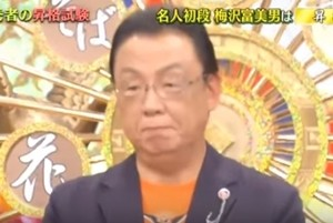 プレバト梅沢冨美男