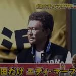 ダウンタウン浜田の黒人メイクが大騒動に!何故こんなことに?(画像あり)