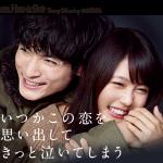 月9「いつ恋」なぜ最低視聴率に?あらすじ、キャストに原因が!?