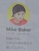 マイク・ベーカー