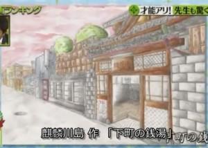 麒麟川島「下町の銭湯」