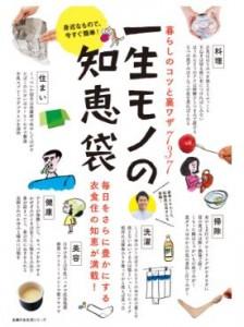 松橋周太呂 本2