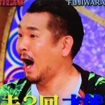フジモンがついに名人昇格!プレバト俳句スペシャルでファンタジーな一句を披露!
