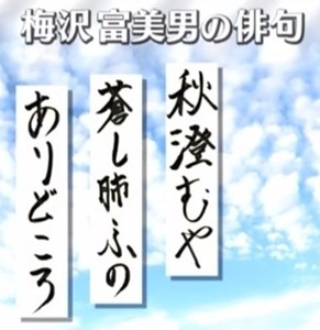 プレバト俳句梅沢