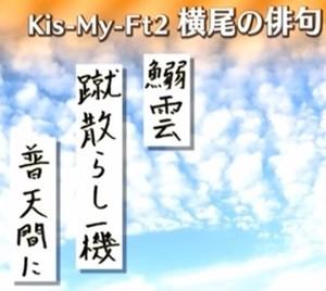 プレバト俳句キスマイ横尾