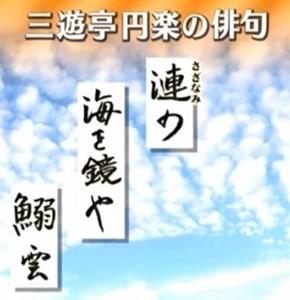 プレバト俳句円楽