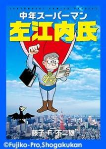 スーパーサラリーマン原作